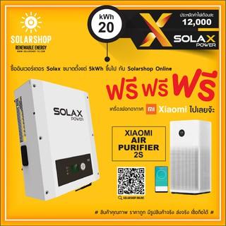 อินเวอร์เตอร์ Solax รุ่น X1 BOOST ขนาด 5K - ส่งฟรี