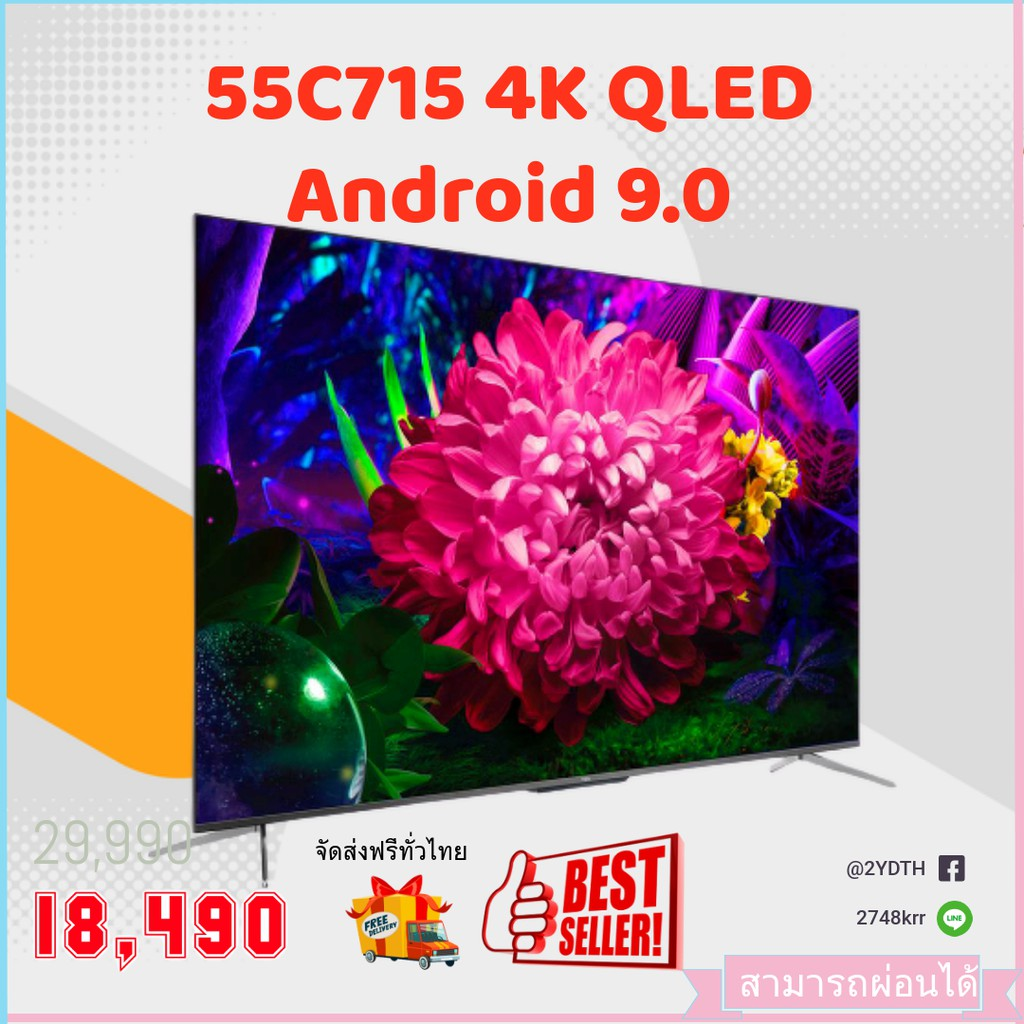 TCL 55 นิ้ว 4K QLED Android 9.0 TV Smart TV (รุ่น 55C715) Full Screen Design - Google Assistant & Netflix & Youtube