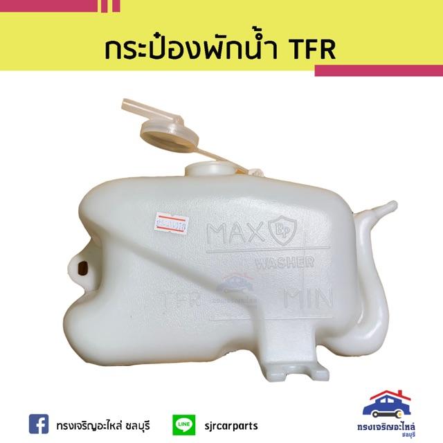 📦 กระป๋องพักน้ำ ISUZU TFR ยี่ห้อ BPS