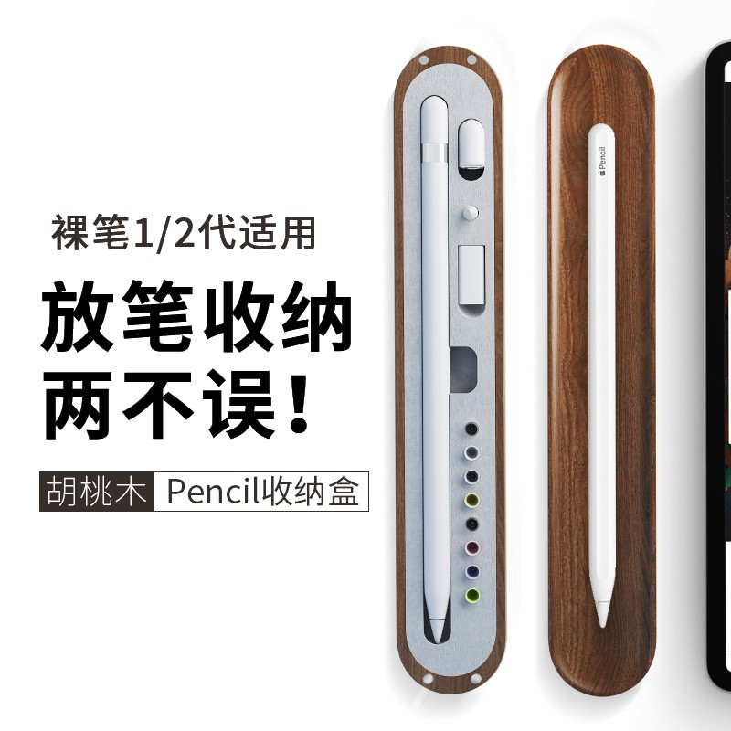 Lzl Applepencil ชุดกล่องดินสอไม้แข็งสําหรับ Apple