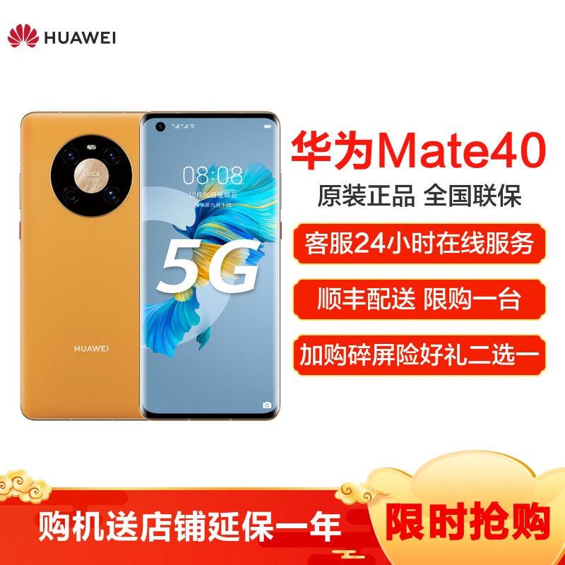 ✴▩โทรศัพท์มือถือ Huawei/Huawei Mate40 5G ของแท้ใหม่เอี่ยม Huawei Kirin 9000E6.5 นิ้วสมาร์ทโฟน