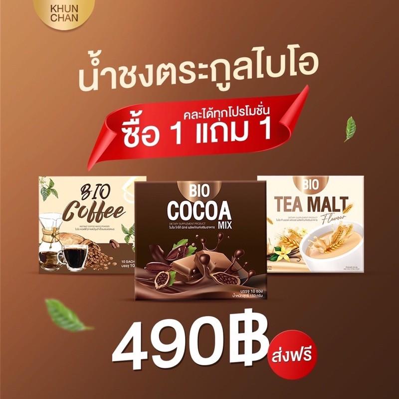 พร้อมส่ง 🌈🌈 ไบโอโกโก้ Bio cocoa mix + Bio tea malt detox. 1 แถม 1 ฟรีแก้ว✅