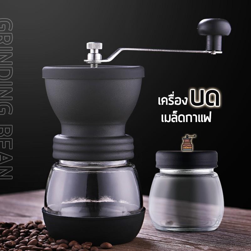 เครื่องบดเมล็ดกาแฟ เครื่องบดเมล็ดกาแฟมือหมุน เครื่องบดกาแฟด้วยมือแบบพกพา เครื่องทำกาแฟ - บดกาแฟพกพา บดกาแฟมือ ที่บดกาแฟส