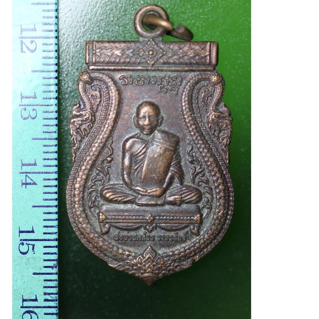 B01-01 เหรียญพ่อท่านคล้ายวาจาสิทธิ์ รุ่น บูรณะวัดจันดี (วัดสวนขัน) นครศรีธรรมราช