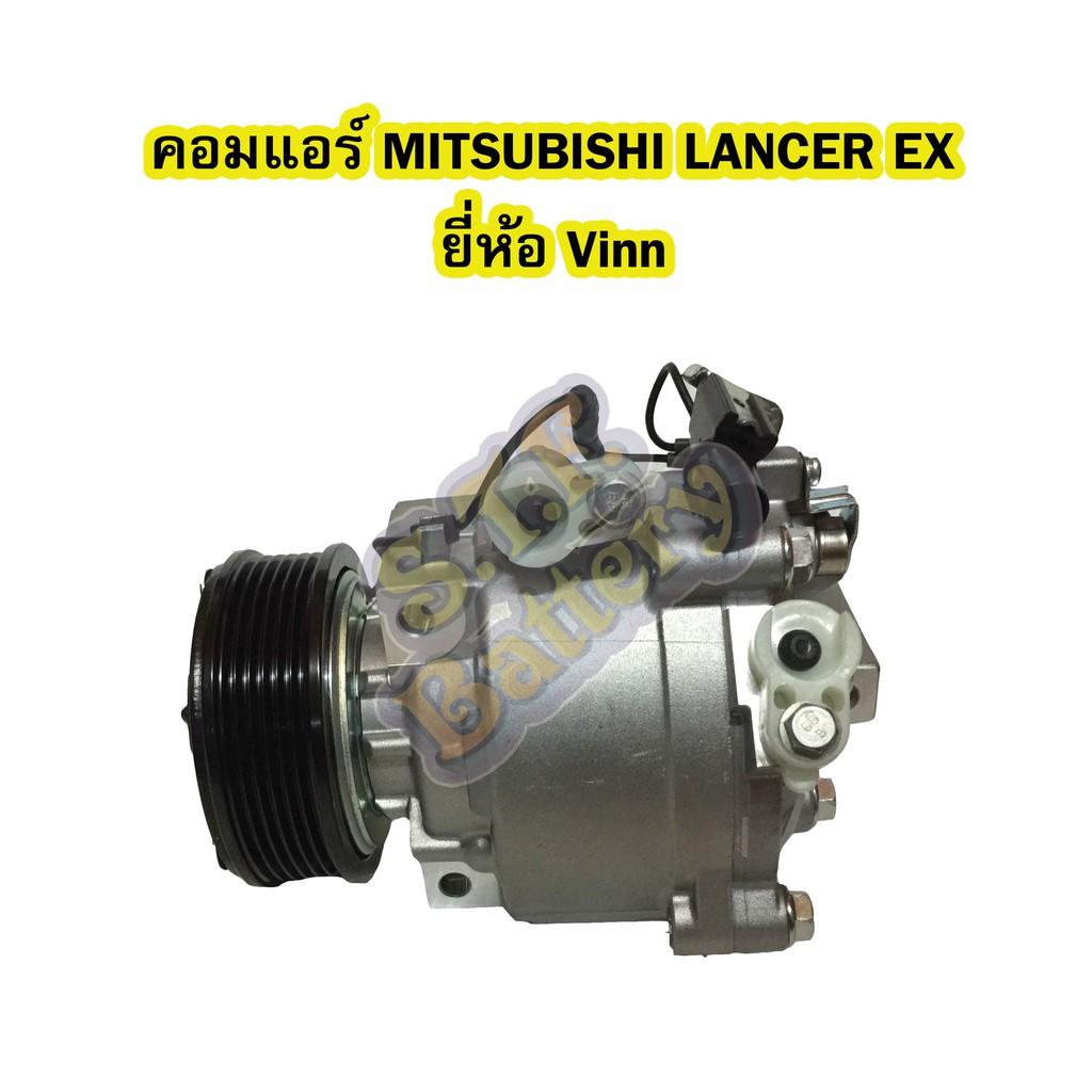 คอมแอร์รถยนต์/คอมเพรสเซอร์ (COMPRESSOR) มิตซูบิชิ แลนเซอร์ อีเอ็กซ์ (MITSUBISHI LANCER EX) ยี่ห้อ VINN