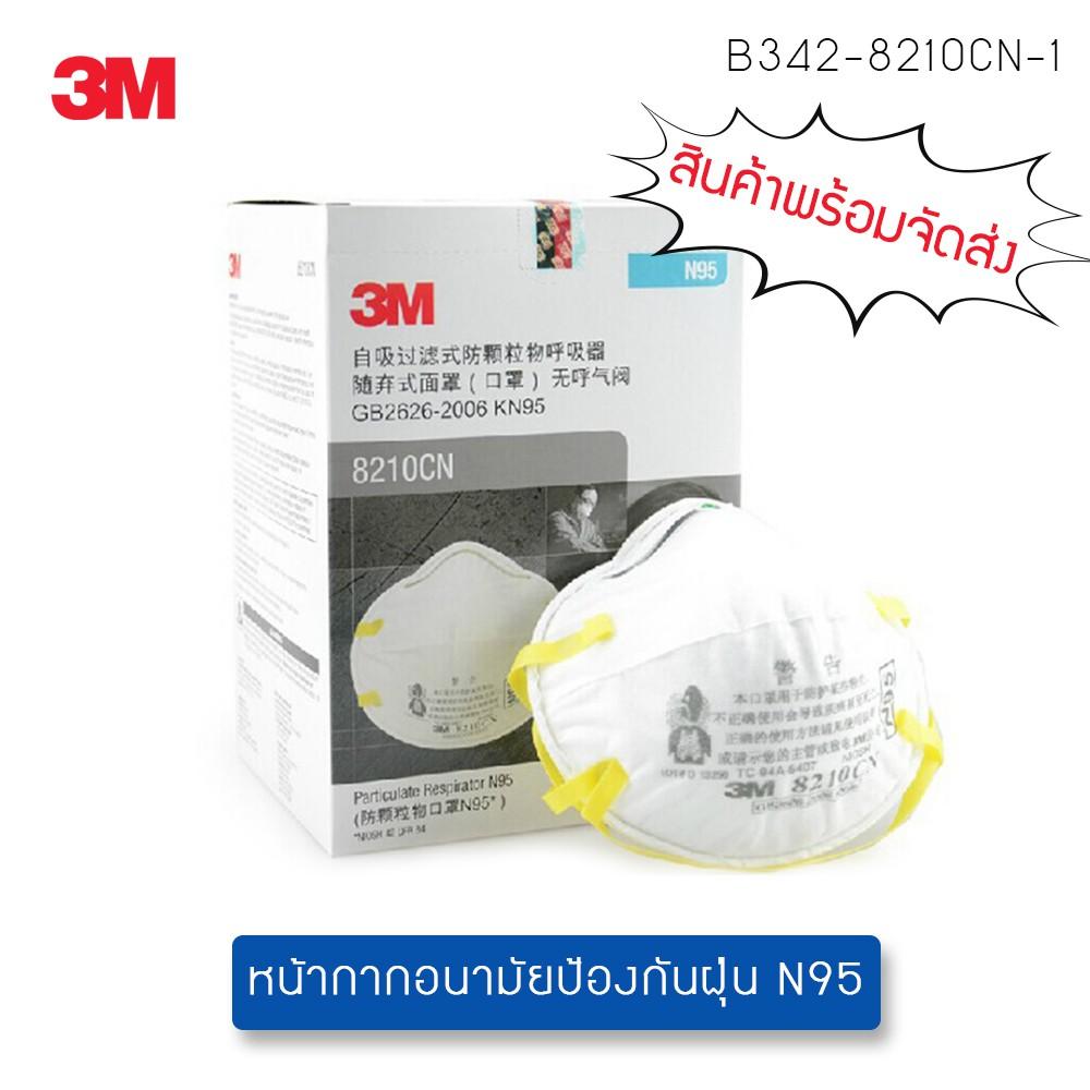 พร้อมส่ง หน้ากากอนามัย 3M รุ่น 8210CN N95 ป้องกันฝุ่น PM2.5
