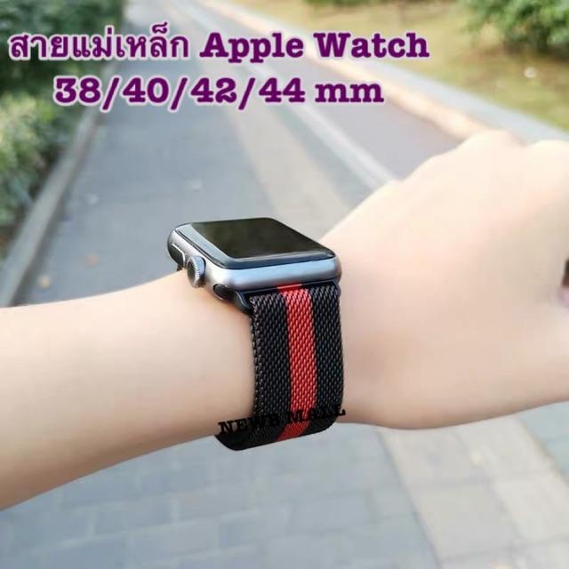 สายเปลี่ยนนาฬิกาข้อมือ AppleWatch Band Milanese Loop Series 1 2 3 4 5 6 44 มม 40 มม 38 มม 42 มม สาย applewatch 6 s