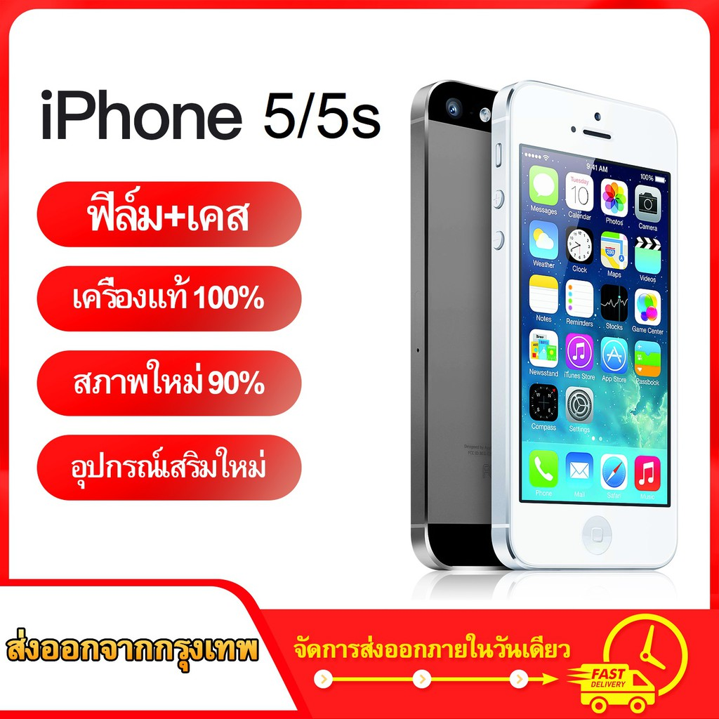 Apple iPhone 5s iphone 5 16G/32G แท้100% มีประกัน iphone โทรศัพท์มือถือ ไอโฟน5 apple iphone 5s iphone 5 apple ไอโฟน