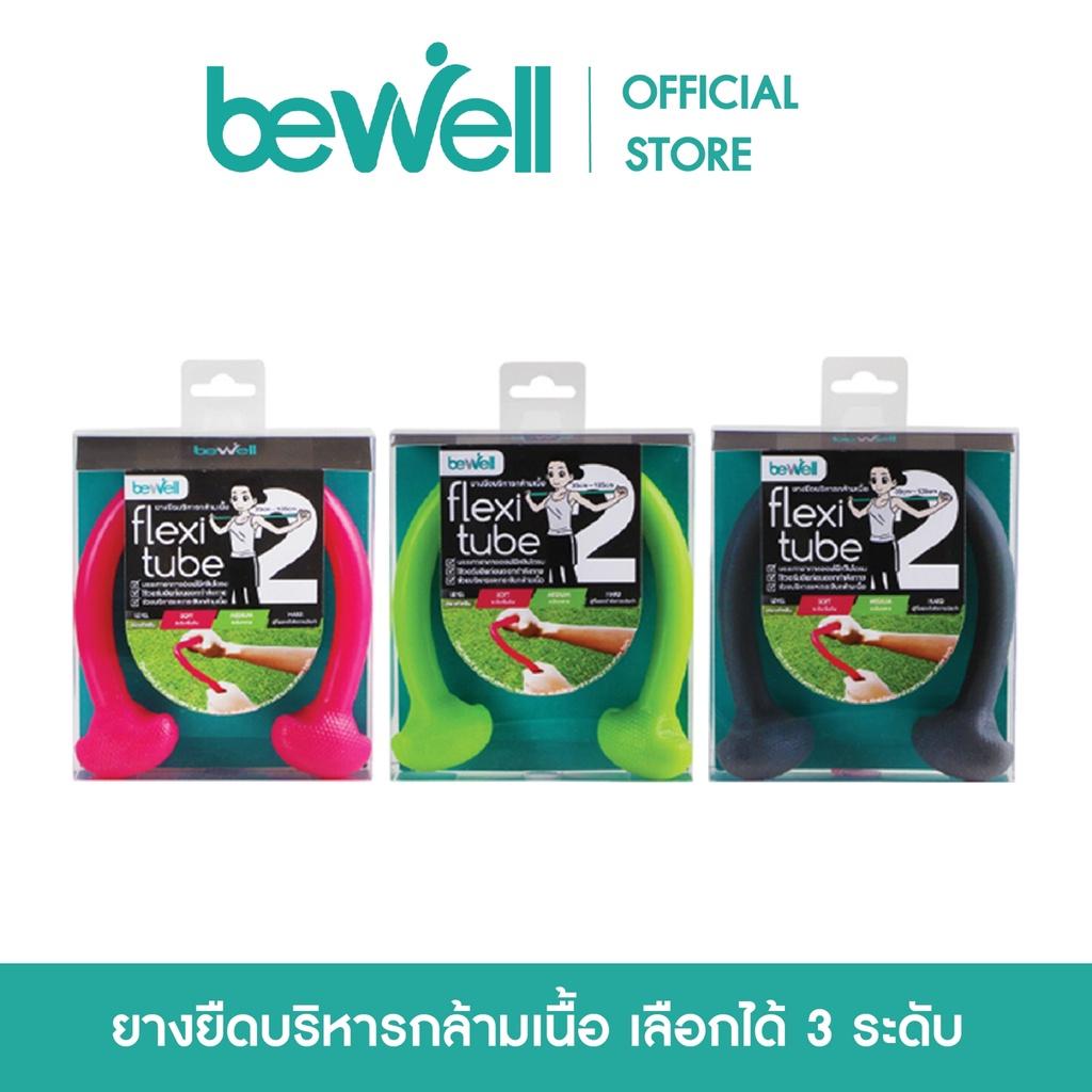 โยคะ Bewell Flexi Tube/ยางยืดบริหารกล้ามเนื้อ สำหรับออกกำลังกาย ป้องกันออฟฟิศซินโดรม work at home/office หลีกเลี่ยง PM 2