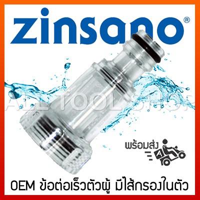 ข้อต่อเร็วตัวผู้ ข้อต่อน้ำเข้า SB05 for เครื่องฉีดน้ำ ZINSANO SIBERIAN AMAZON AMAZING NILE ANGARA ARCTIC ATLANTIC
