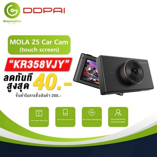 Xiaomi DDPai Mola Z5 DVR Dash Cam Car Camera 1600P กล้องติดร