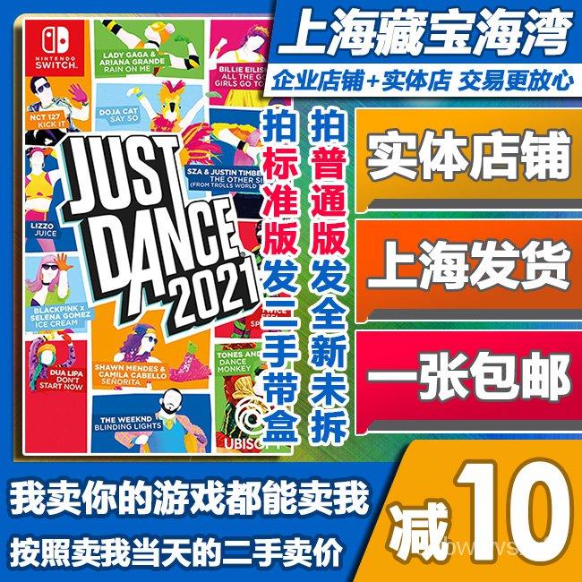 NintendoSwitchเกม NS แค่เต้น2021 ร่างกายเต้นรำ21จีนมือสอง/จุดใหม่