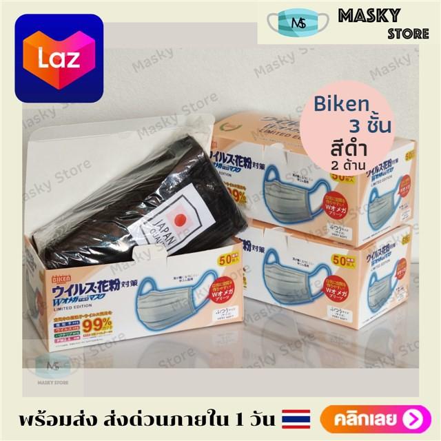 ✸▲✓พร้อมส่ง สีดำล้วน Face mask หน้ากากอนามัย ญี่ปุ่น Biken 3ชั้น ปิด ปาก จมูก ผ้าปิดหน้า หน้ากากอานามัย หน้ากากอนามัย5🎁