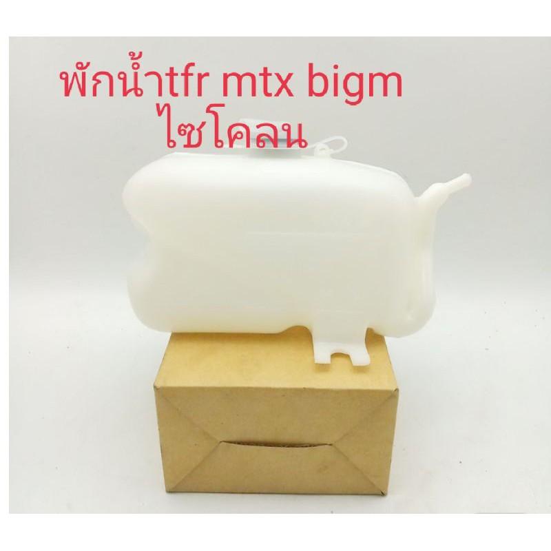 กระป๋องพักน้ำmtx tfr bigm ไซโคน dmax