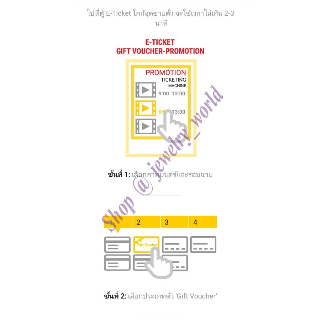 E-ticket Major 2 ที่นั่ง | Shopee Thailand