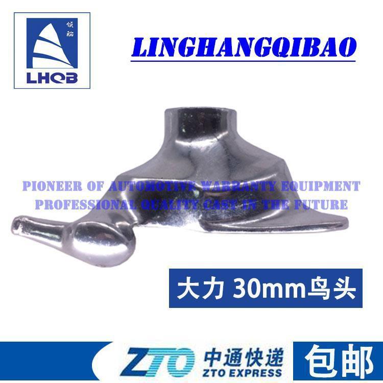 Dali Liaonan การถอดและประกอบยางรถยนต์อุปกรณ์เสริมเครื่องย่างเหล็กความแข็งแรงสูงเหล็กสีขาวเหล็กหล่อหัวนกหัวถอดยาง 620 620