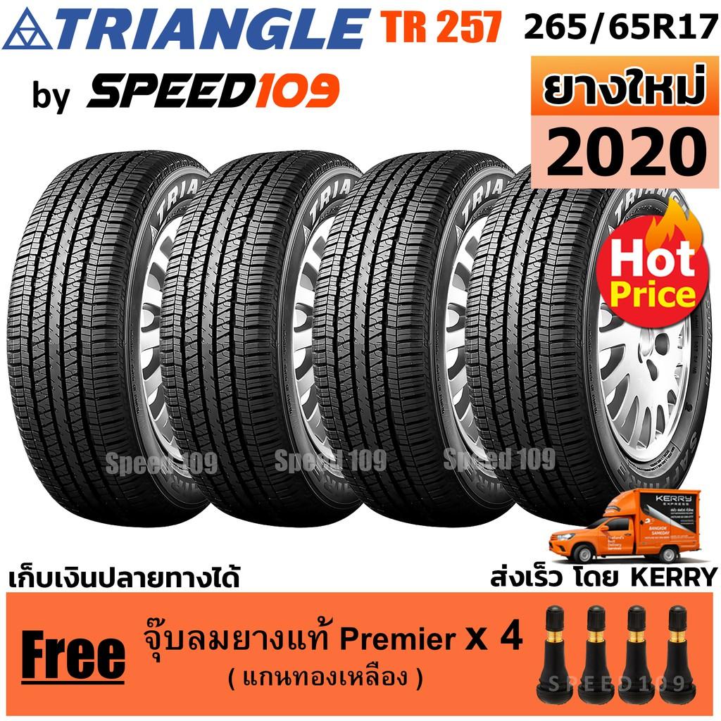 TRIANGLE ยางรถยนต์ ขอบ 17 ขนาด 265/65R17 รุ่น TR257 - 4 เส้น (ปี 2020)