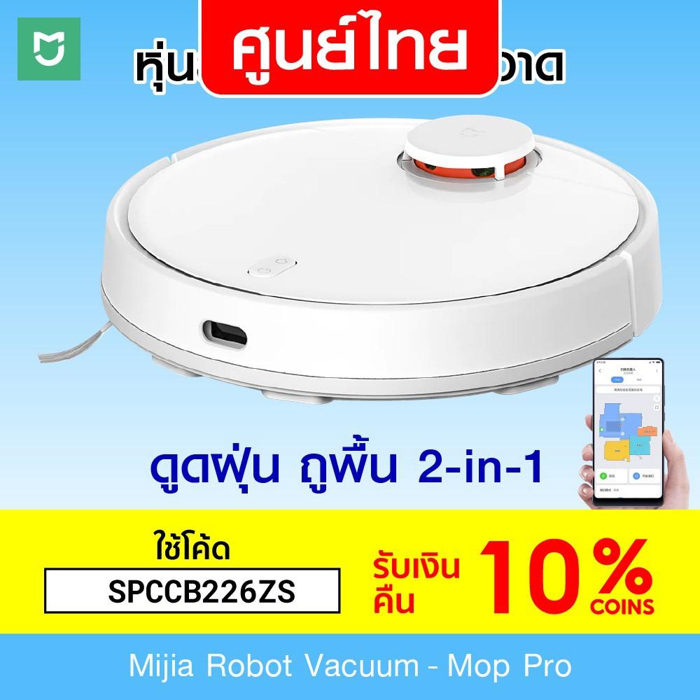ศูนย์ไทย [รับ 500 Coins โค้ด SPCCB226ZS] Xiaomi Mijia Robot Vacuum Mop Pro หุ่นยนต์ดูดฝุ่น ถูพื้น 2in1 เซ็นเซอร์ LDS -1Y