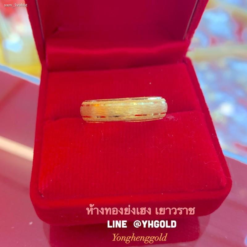 ราคาต่ำสุด◈☃แหวนทองครึ่งสลึง Yonghenggoldลายรอบวงขอบรุ้ง ทองคำแท้96.5%ทักแชทเลือกขนาดได้ค่ะ