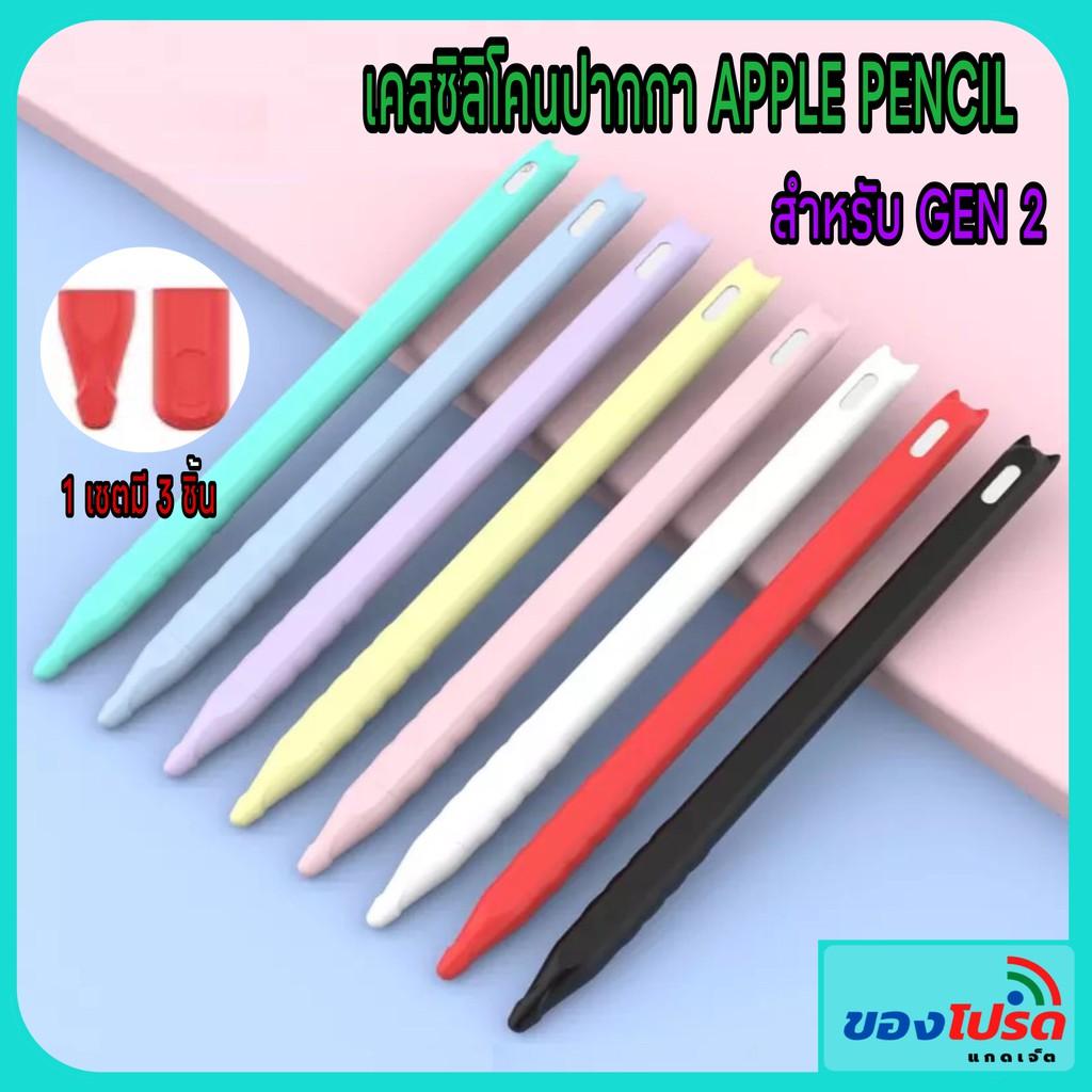 **สินค้าพร้อมส่ง** เคสปากกาซิลิโคน Apple Pencil Case (สำหรับ Gen 2) G23