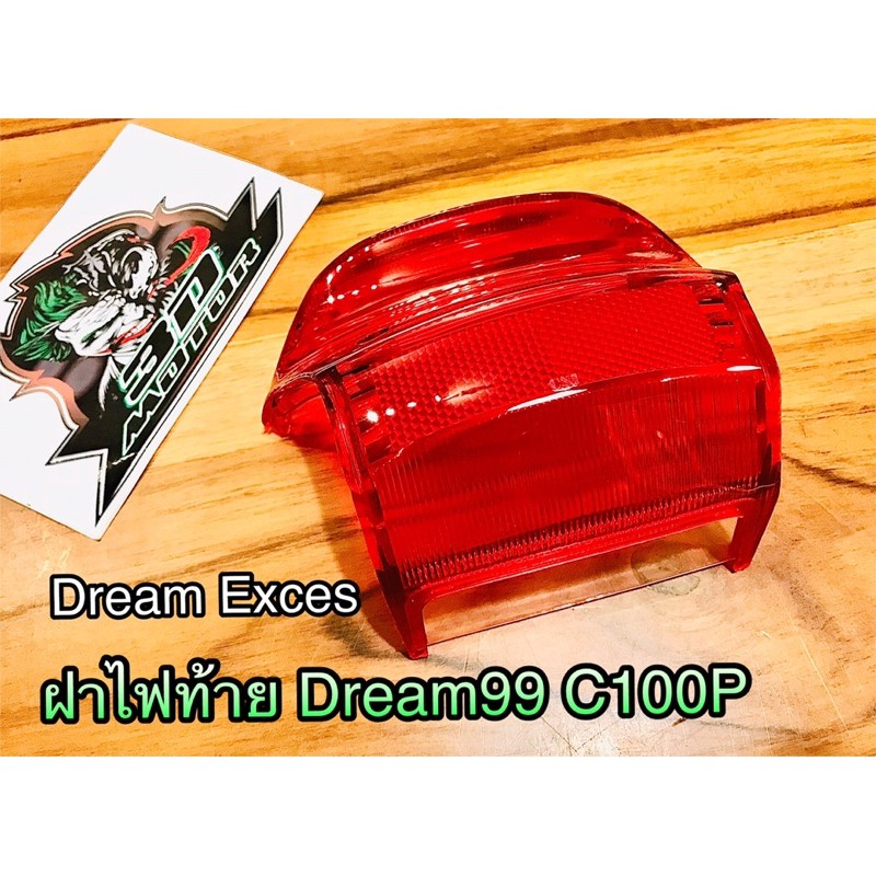 ฝาไฟท้าย DREAM99 Dream Exces C100P Csi