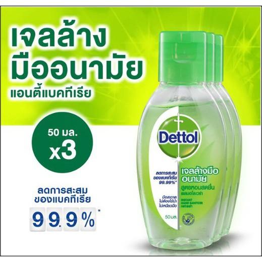 (3ขวด149) Dettol เจลล้างมือ ไม่ใช้น้ำ เจลแอลกอฮอล์  70% สูตรหอมสดชื่นผสมอโลเวล่า 50 มล. x 3 ชิ้น เดทตอล เดตตอล