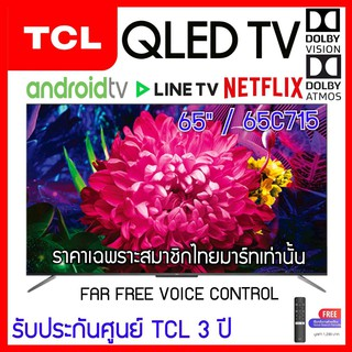 TCL 65 นิ้ว 4K QLED Android 9.0 TV Smart TV (รุ่น 65C715) Full Screen Design - Google Assistant & Netflix & Youtube & LI