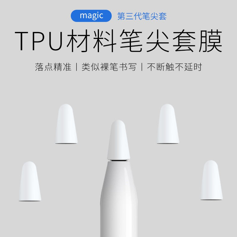 ☼Apple ApplePencil ปลายปากกาปก 12 รุ่นกระดาษเขียนฟิล์มกันลื่น tpu ฟิล์มป้องกันเสียงรบกวนลด iPad บางเฉียบ