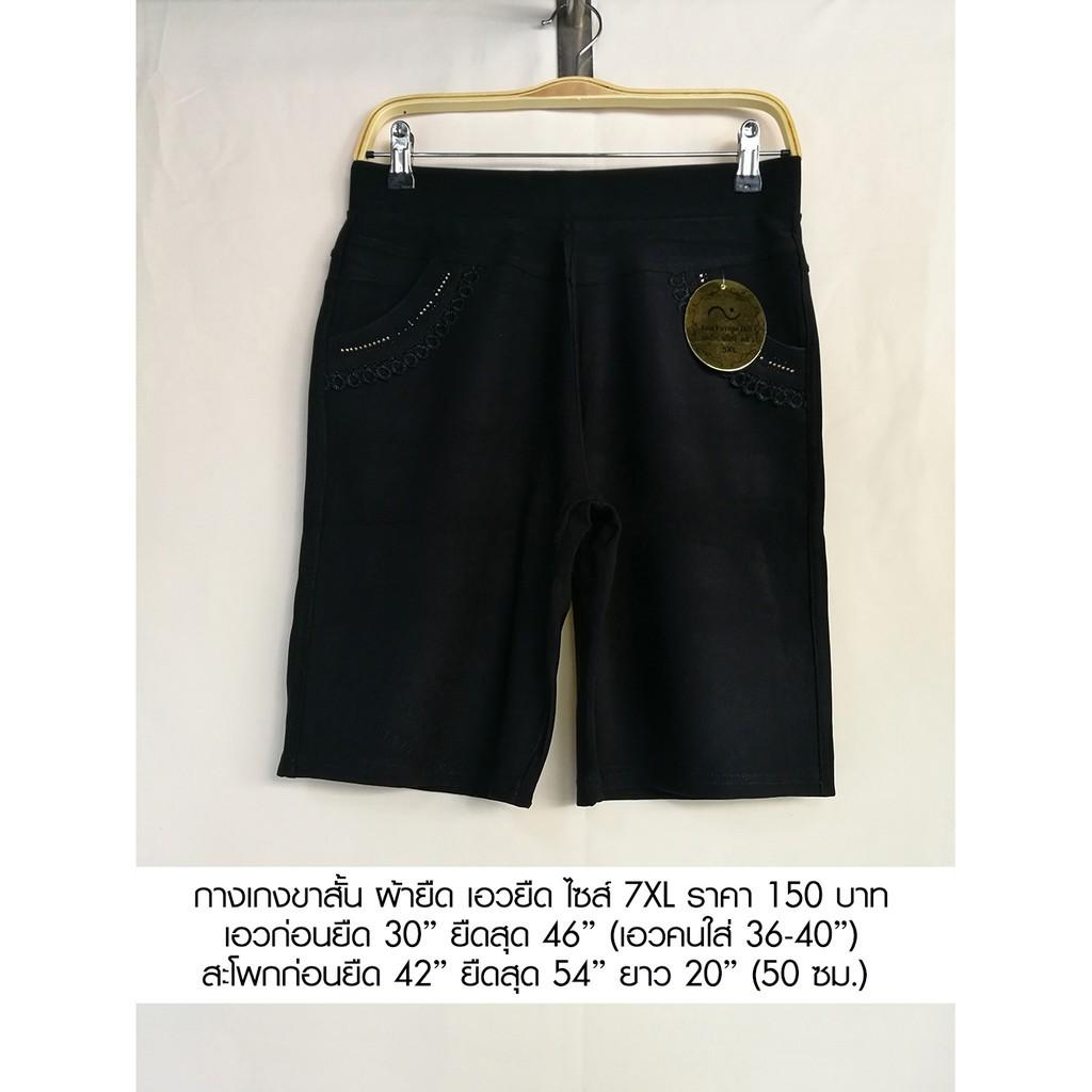 กางเกงขาสั้นผู้หญิง รุ่นป้ายทอง ผ้าเกาหลี เอวยางยืด ไซส์ 7XL ราคา 150 บาทซื้อ 2 ชิ้น รับส่วนลด ฿30.00