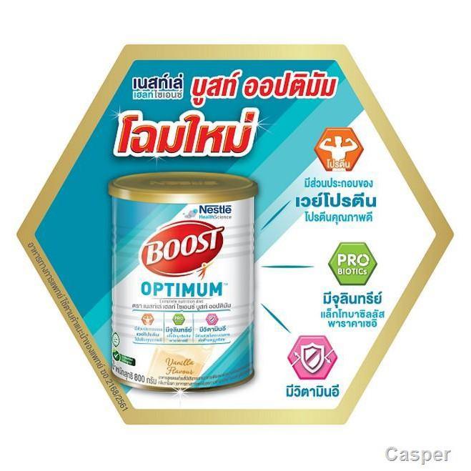 🍒พร้อมส่ง🍒Boost Optimum ( Nutren ) Powder Complete Nutritional Supplement Drink For Elderly, Vanilla Flavor, 800g Tin