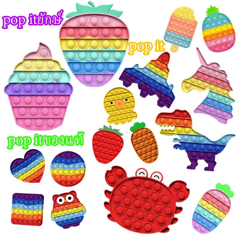 ►พร้อมส่งจากไทย pop it pop itของแท้ pop itยักษ์ ป๊อบอิต ปุ่มกดของเล่น pop it ที่กด ปุ่มกด ทีมสีรุ้ง หลากหลายแบบ pop it