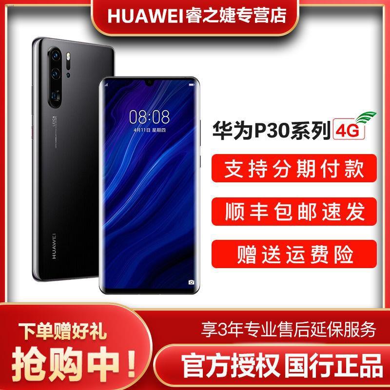 ❒﹍โทรศัพท์มือถือ Huawei P30 สมาร์ทโฟน Netcom 4G แบบเต็ม P30Pro 980 ชิปหน้าจอลายนิ้วมือแท้ธนาคารแห่งชาติ