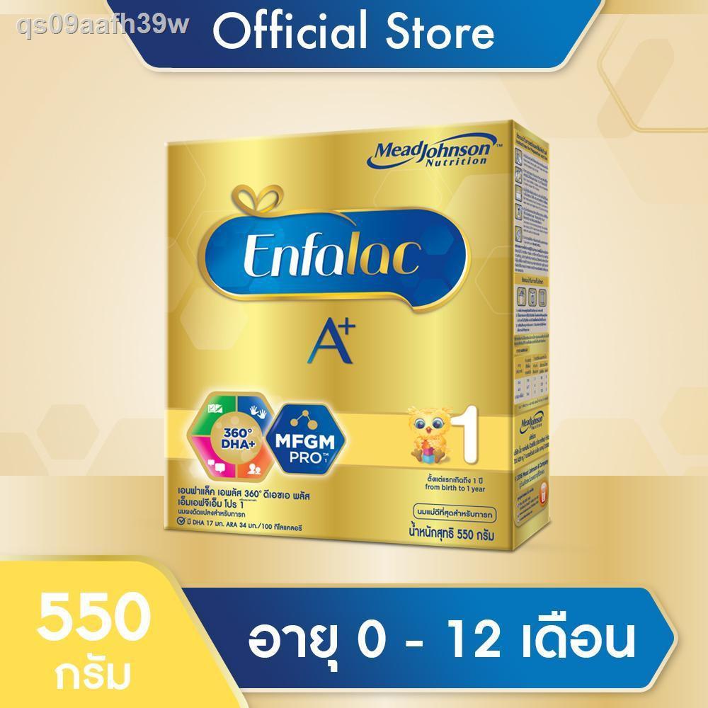 🔥รุ่นขายดี🔥ขายเฉพาะจุด🔥∏♕ﺴ[นมผง] เอนฟาแล็คเอไมล์สูตร 1 นมผงสำหรับทารกแรกเกิดเด็กเล็กขนาด 550 กรัม Enfalac A + Formu