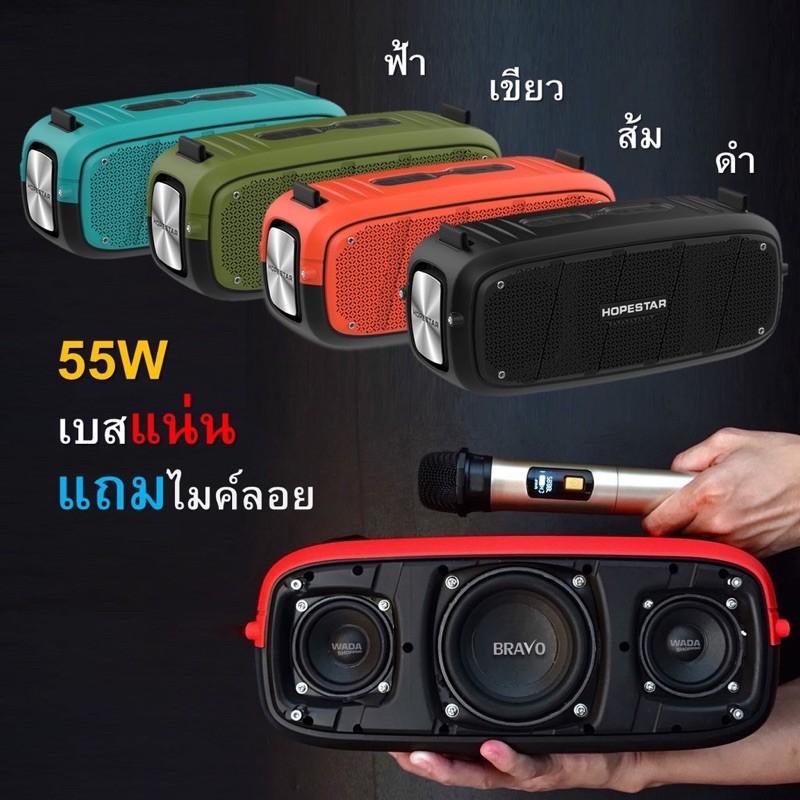 Phu ลำโพง HOPESTAR A20Pro ลำโพงบลูทูธ เสียงดีเบสแน่น ดังกระหึ่ม ของแท้ 100% (แถมไมโครโฟน wireless) ลำโพงบลูทูธ