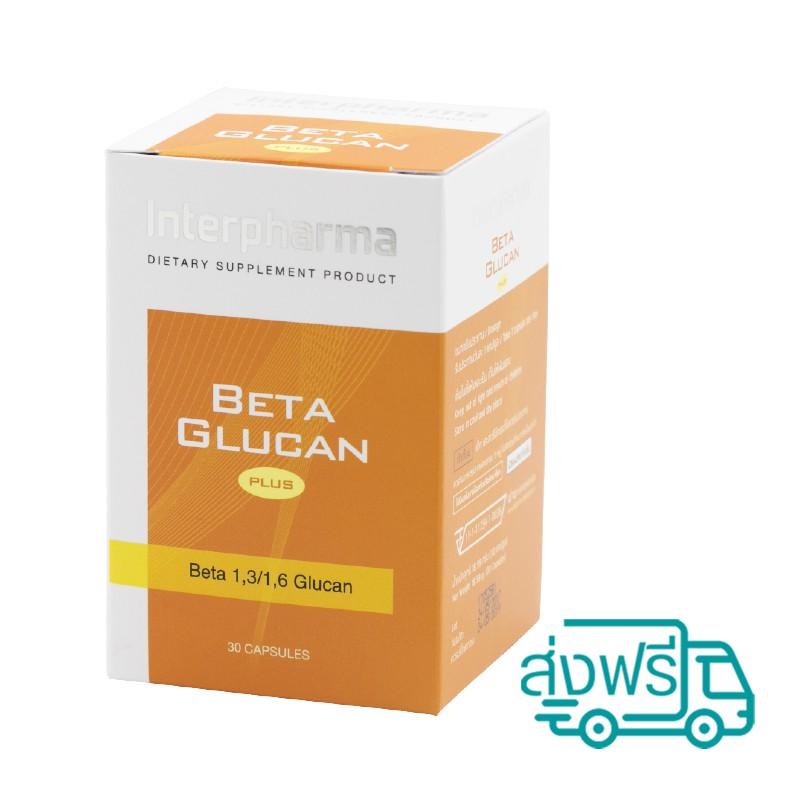 Beta Glucan Plus (30 แคปซูล) เสริมภูมิคุ้มกัน ต้านมะเร็ง [ Interpharma ]