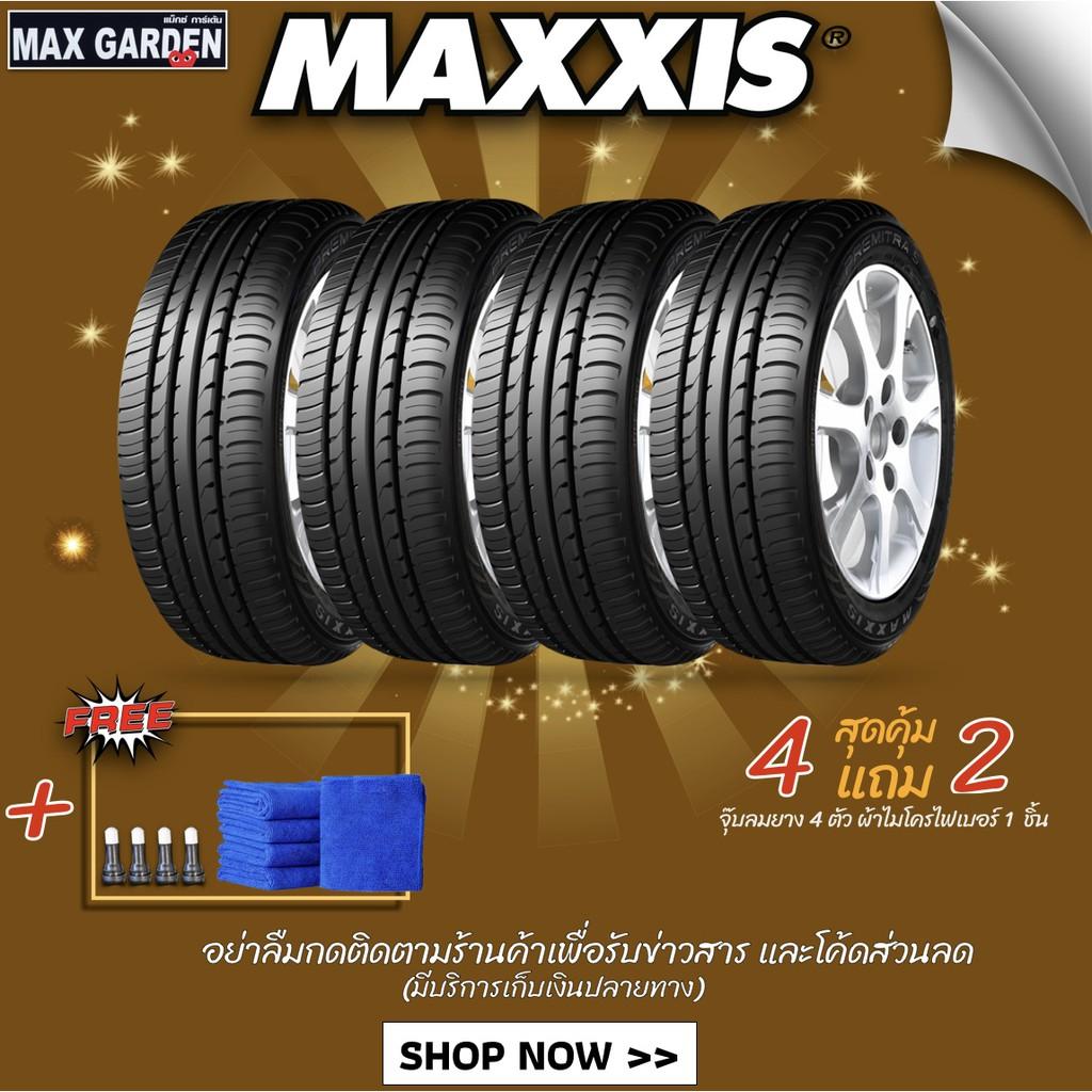 MAXXIS 185/55 R16 รุ่น HP5 (ปี2020)🔥ด่วน🔥(ราคา 4 เส้น)