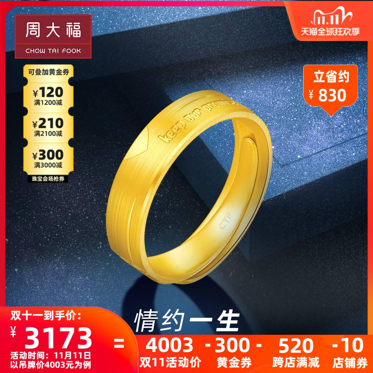 คู่11Chow Tai FookKeep our promiseราคาแหวนทอง  หลากหลาย甄品