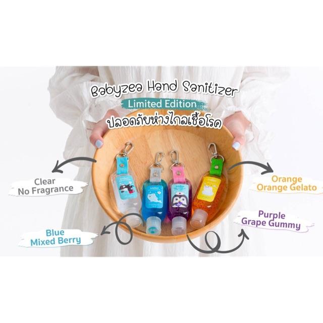 """babyzea Hand Sanitizer Gel""รุ่น Limited เจลล้างมือสำหรับเด็ก พร้อมสายห้อย ใช้ล้างมือโดยไม่ต้องใช้น้ำ"