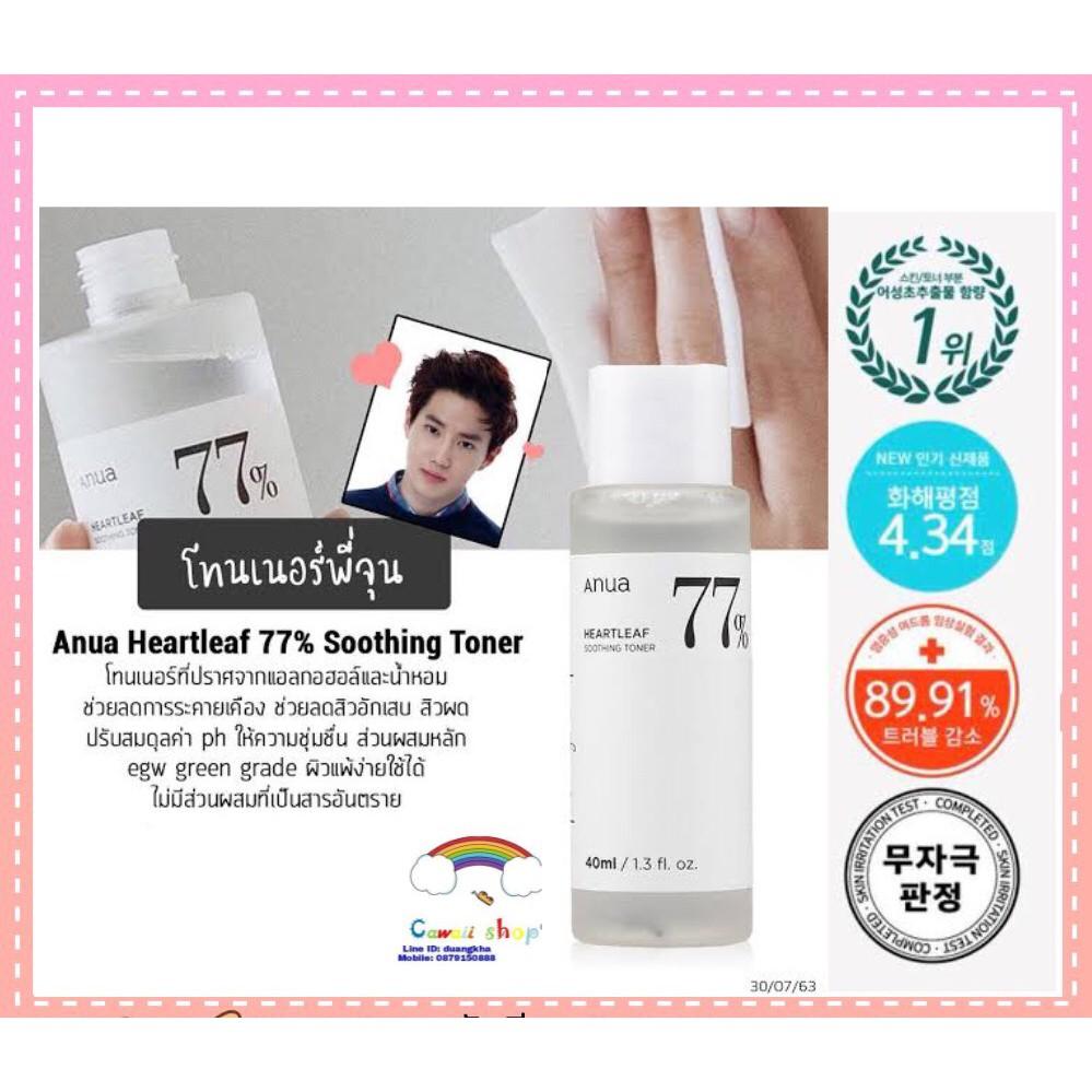 แท้ 💯 พร้อมส่ง ANUA Heartleaf 77% Soothing Toner 40ml