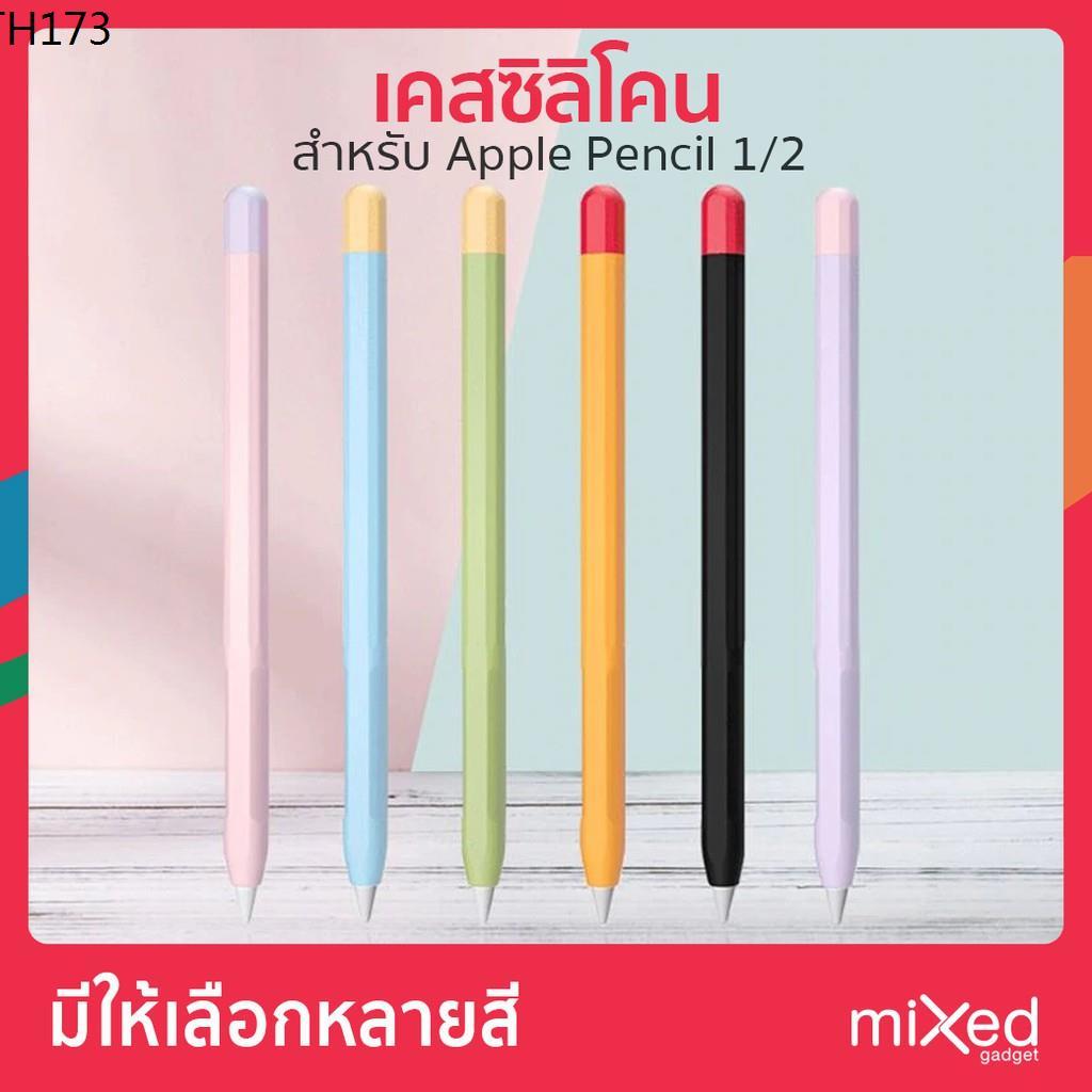 เคสซิลิโคน สำหรับ ApplePencil 1/2 ซิลิโคนหุ้มปากกาไอแพด ปกป้อง หลากสีสัน