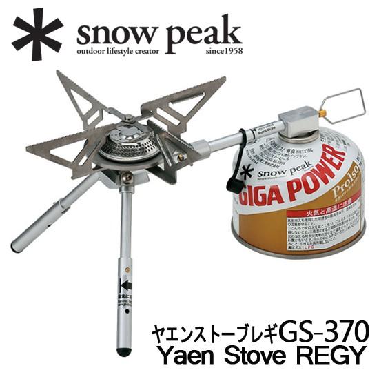 Snow Peak GigaPower Lite Max Camping Stove