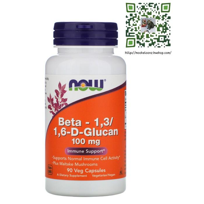 (พร้อมส่ง) Beta-1,3/1,6-D-Glucan, 100 mg, 90 Veg Capsules