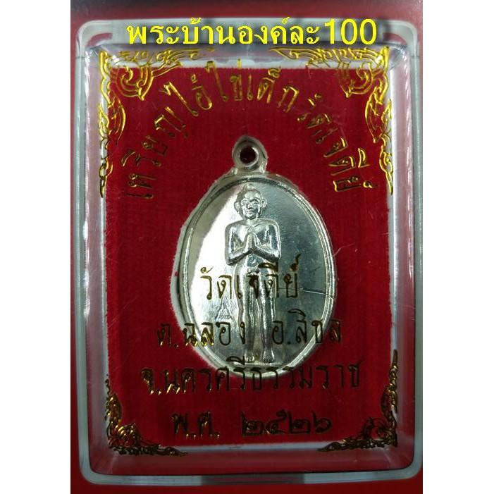 เหรียญไอ้ไข่ เด็กวัดเจดีย์ จ.นครศรีธรรมราช ปี 2526 กะไหล่เงิน