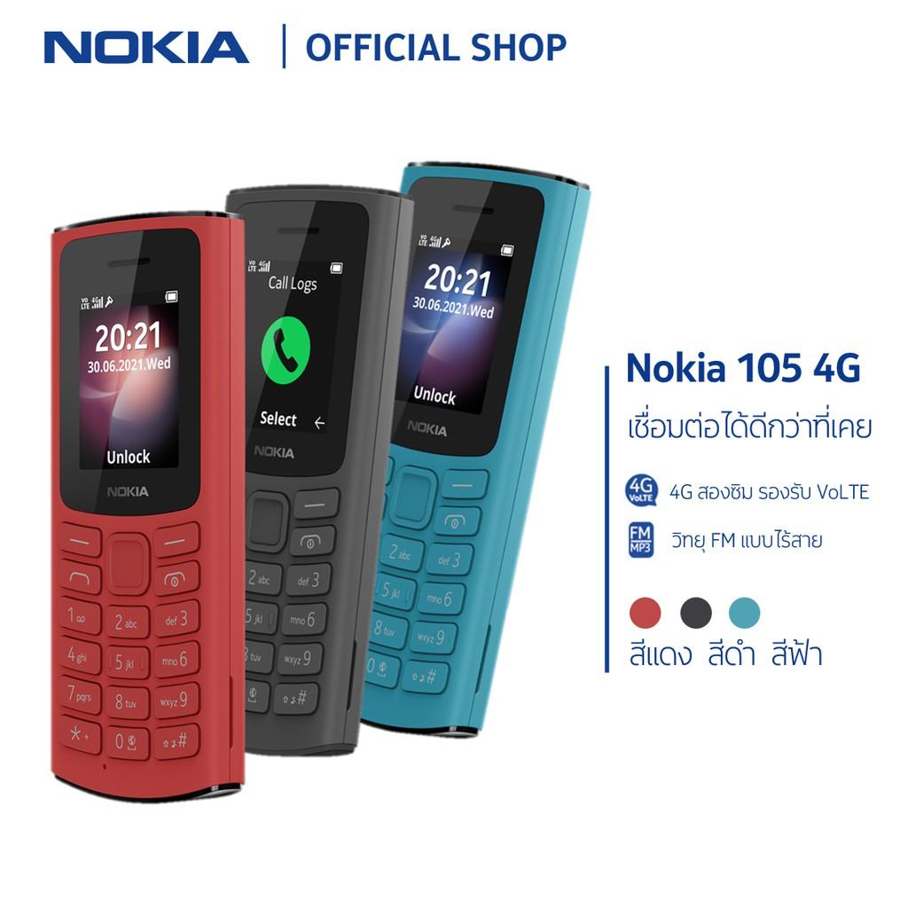 Nokia 105 (4G) 2021 มือถือปุ่มกด 2 ซิม พร้อมวิทยุ FM (รับประกันศูนย์ไทย 1 ปี)