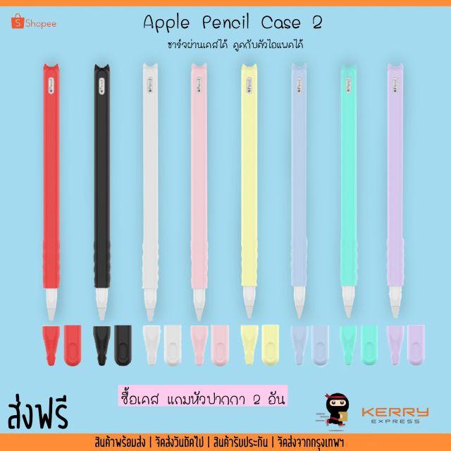 3 in 1 เคส Apple Pencil 2 Case เคสปากกาไอแพด ได้หัว 2 ชิ้น