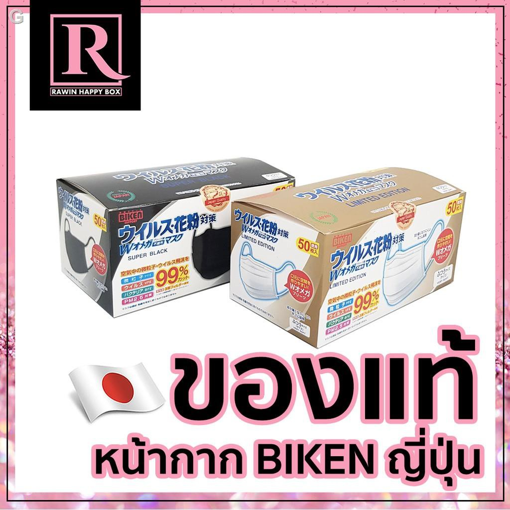 ❉⊙◄ของแท้ ส่งไว! หน้ากากอนามัยญี่ปุ่น สีขาว/ดำ  Biken 3 ชั้น 50 ชิ้น Face Mask [[BIKEN]]