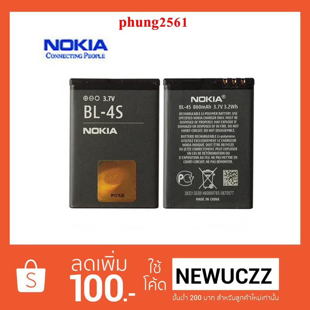 Reliable Aussie NOKIA Mobile Phone Battery Pack Supplier
