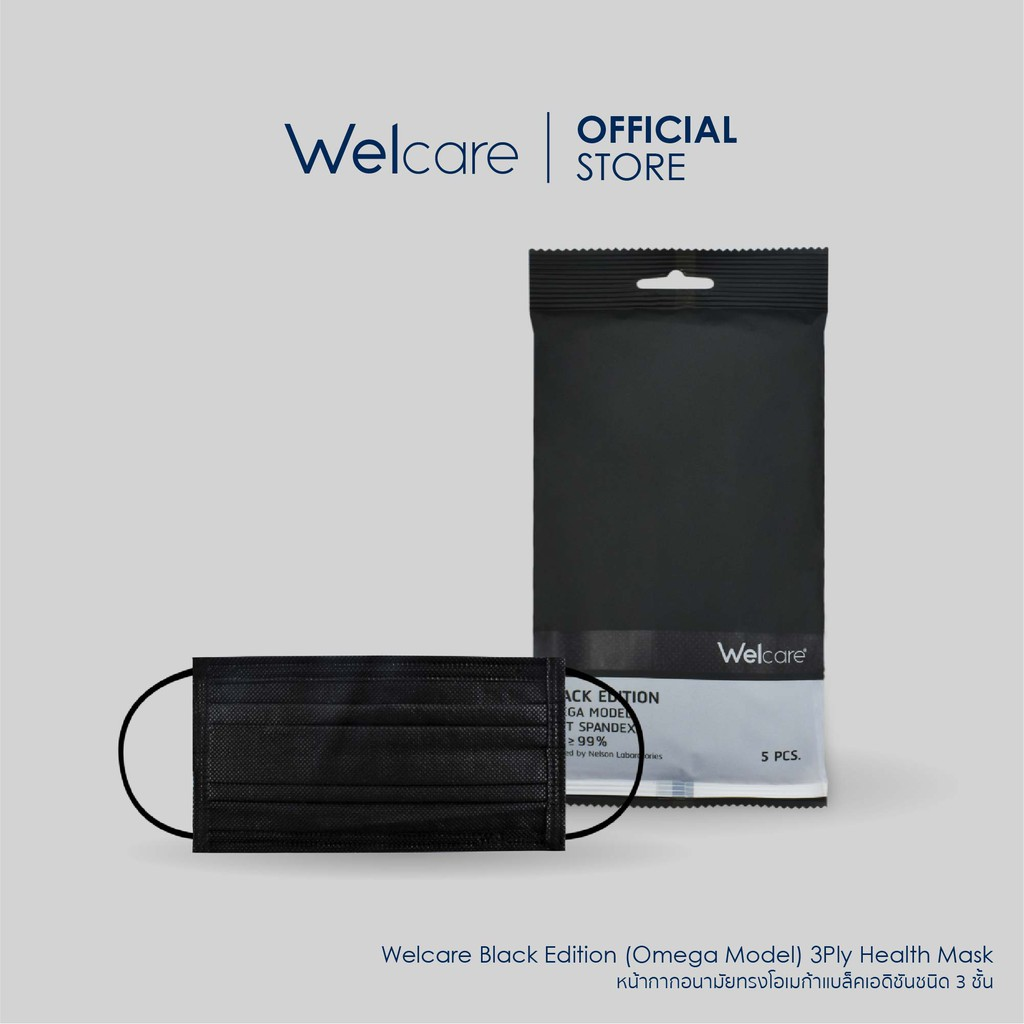 Welcare หน้ากากอนามัย Mask Black Edition (10ชิ้น)