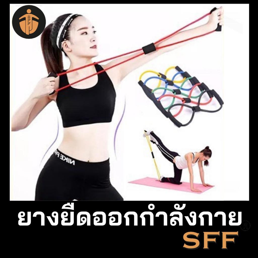 SFF ยางยืดแรงต้านเลข 8 Figure 8 Resistance Band สำหรับออกกำลังกาย บริหารกล้ามเนื้อ ด้ามโฟม นุ่มกระชับ 2 สีแดง สีดำ
