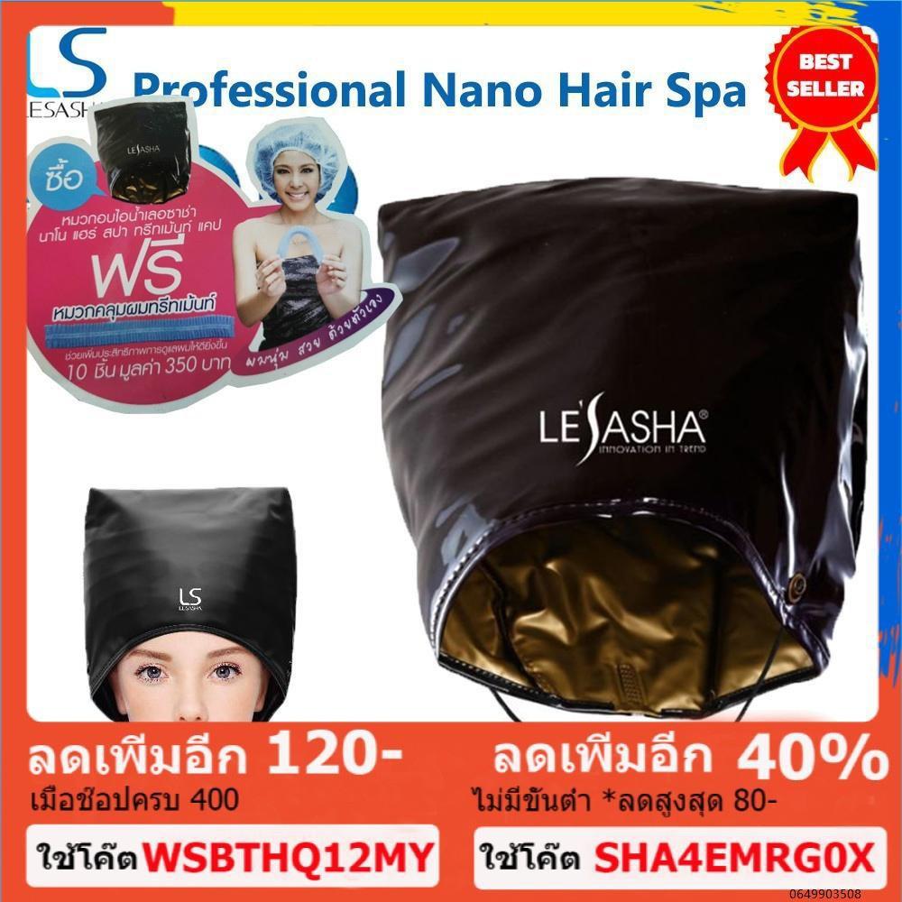SALE/จัดส่งเร็วจากร้านใหม่🔥 โล๊ะสต๊อค (ไม่มีกล่อง) Lesasha หมวกอบไอน้ำ รุ่น Professional Nano Hair Spa ถนอมผม LS0573 แถ